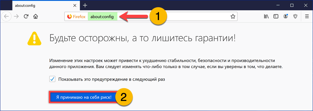 страница конфигурации Firefox