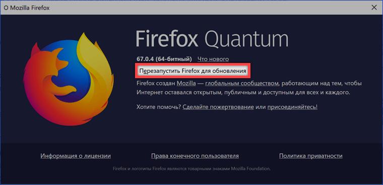 Кнопка перезапуска браузера