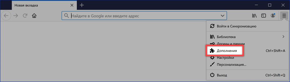Пункт «Дополнения» в управляющем меню Firefox