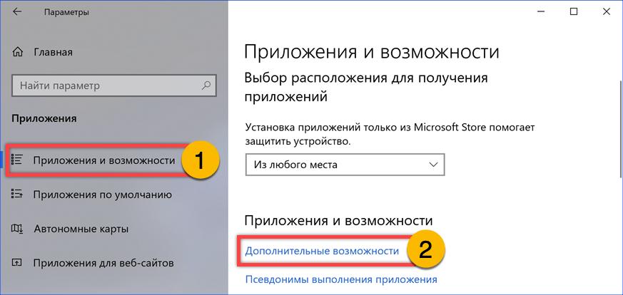Раздел «Дополнительные возможности» в параметрах приложений Windows 10