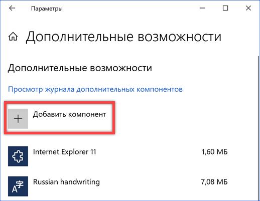 Меню добавления компонентов Windows 10
