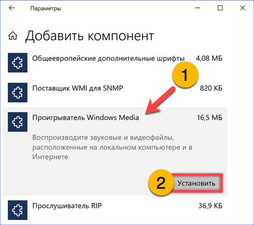 Проигрыватель Windows Media в меню компонентов