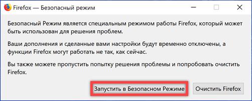 Меню входа в Firefox Safe Mode
