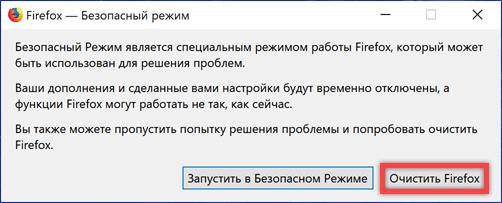 Меню входа в безопасный режим Firefox