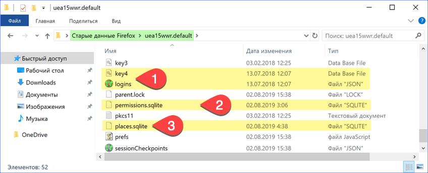 Файлы старого профиля Firefox в Проводнике