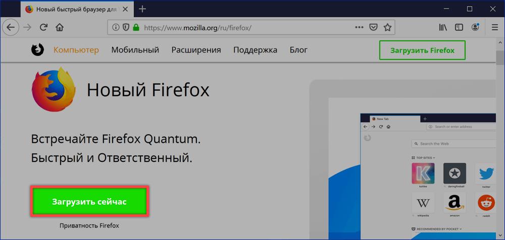 Страница загрузки Firefox Quantum