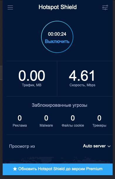 Интерфейс Hotspot Shiled