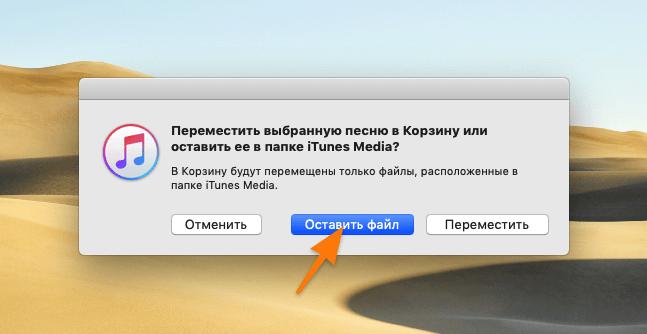 оставить файл