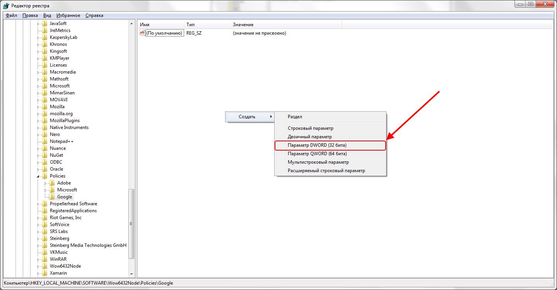 Как удалить обновления Google Chrome через редактор реестра