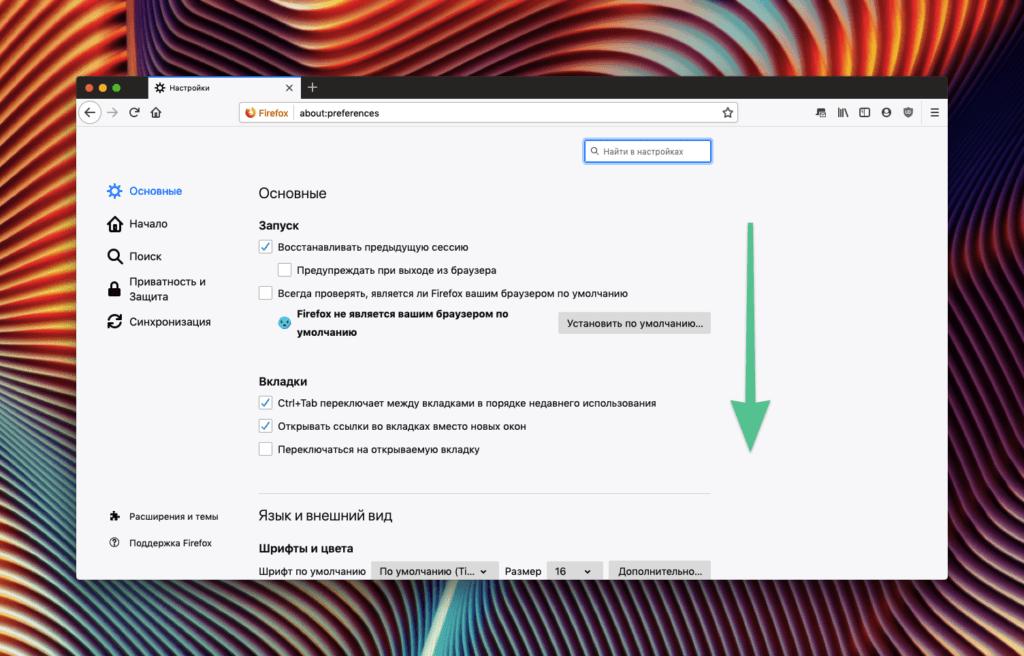 Основные настройки Firefox