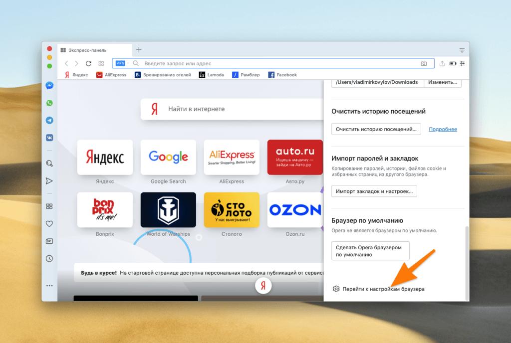 Основные параметры браузера Opera