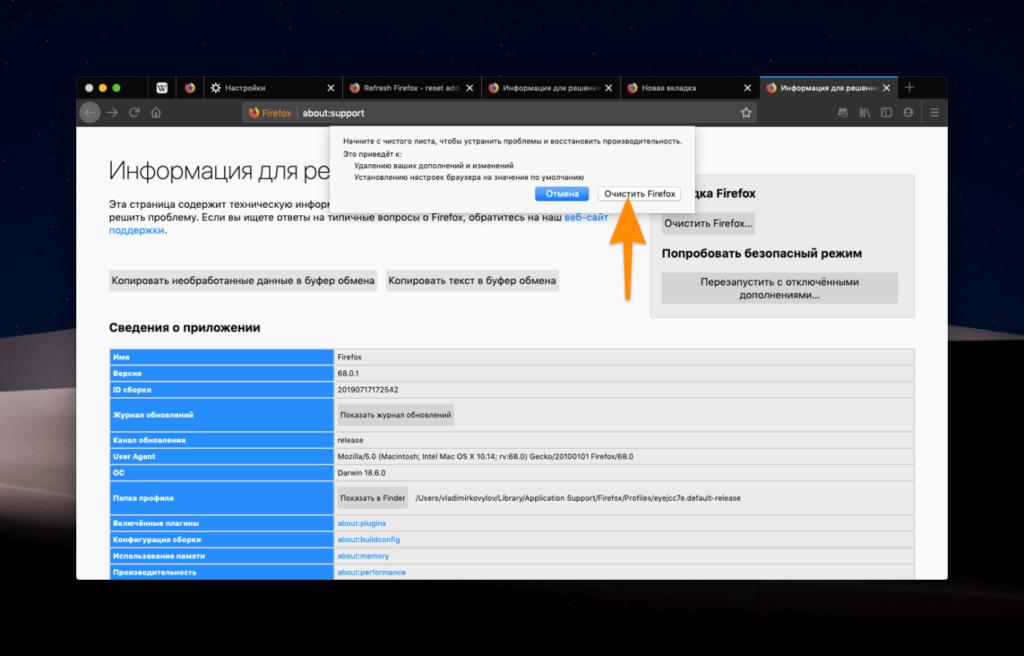 Информация для решения проблем в Firefox