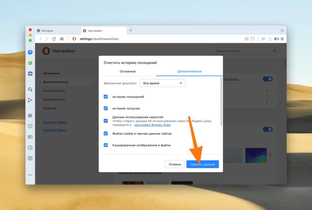 Параметры удаления информации из браузера Opera