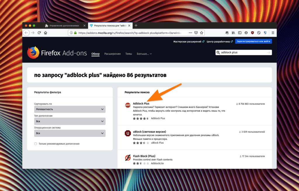 Результаты поиска по запросу AdBlock Plus в магазине расширений Mozilla
