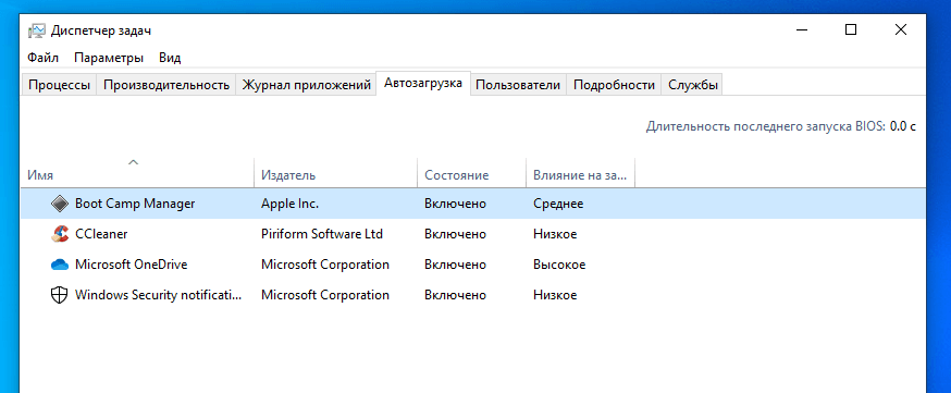 Список программ в автозапуске Windows 10