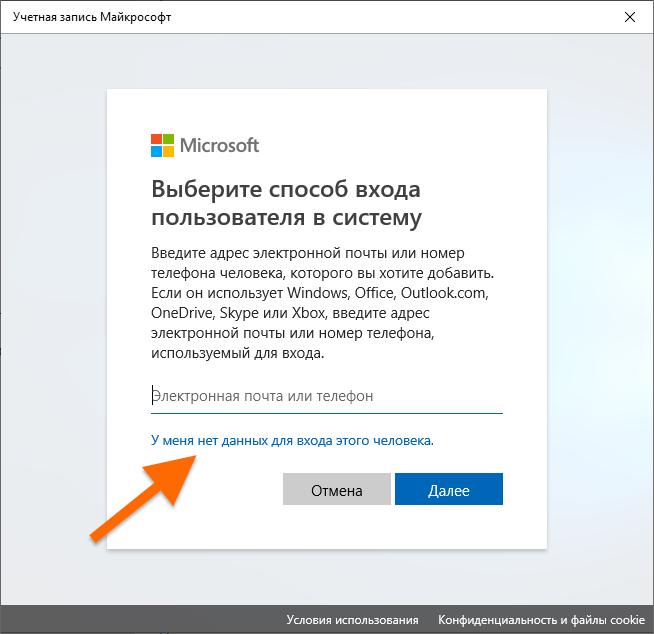 Экран ввода почтового адреса от аккаунта Microsoft