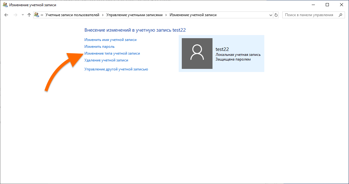 Настройки отдельной учетной записи в Windows 10