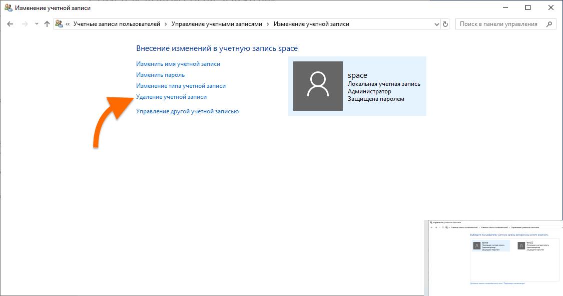 Параметры конкретной учетной записи в Windows 10