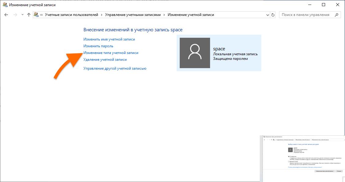 Список опций в меню настроек учетной записи