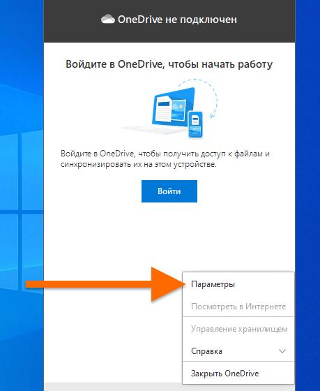 Основное меню программы OneDrive в Windows 10