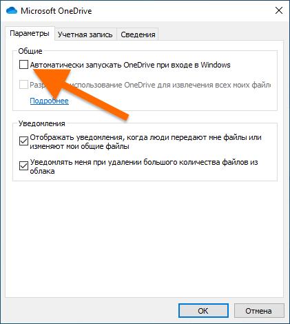 Основные настройки Microsoft OneDrive