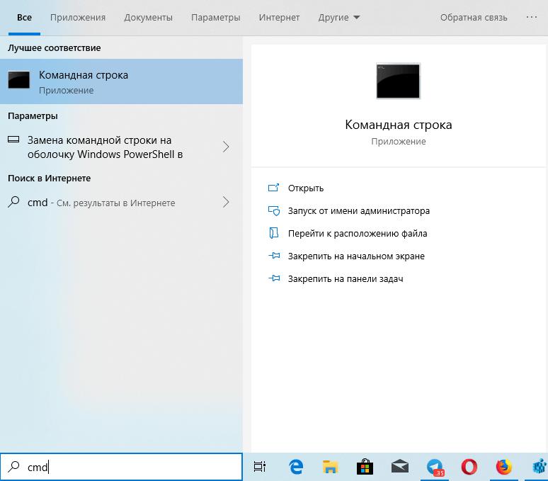 Стандартная поисковая служба в Windows 10