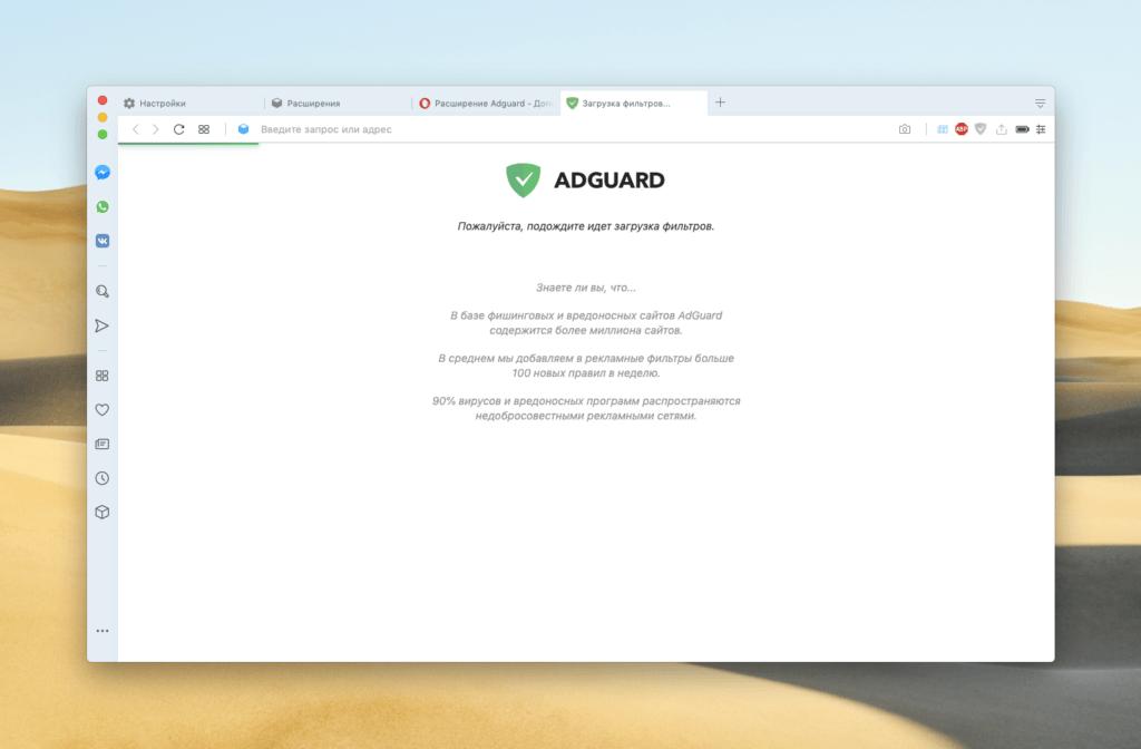 Страница AdGuard с приветствием и загрузкой дополнительных данных
