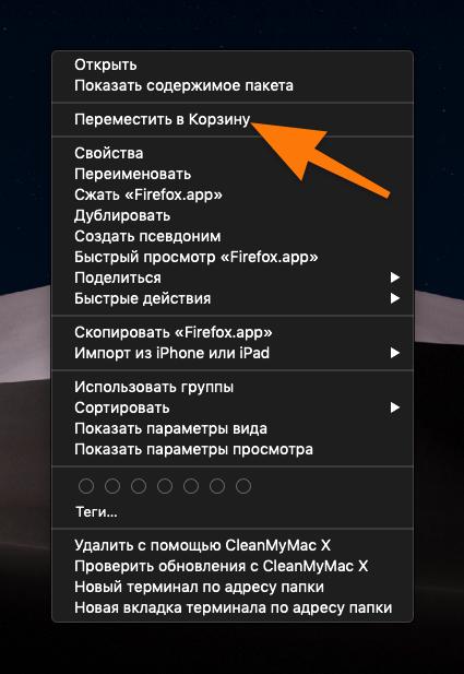 Контекстное меню macOS