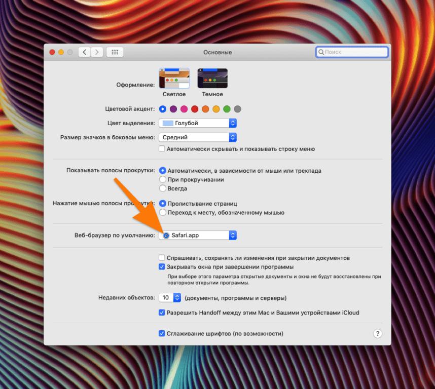 Основные настройки в macOS