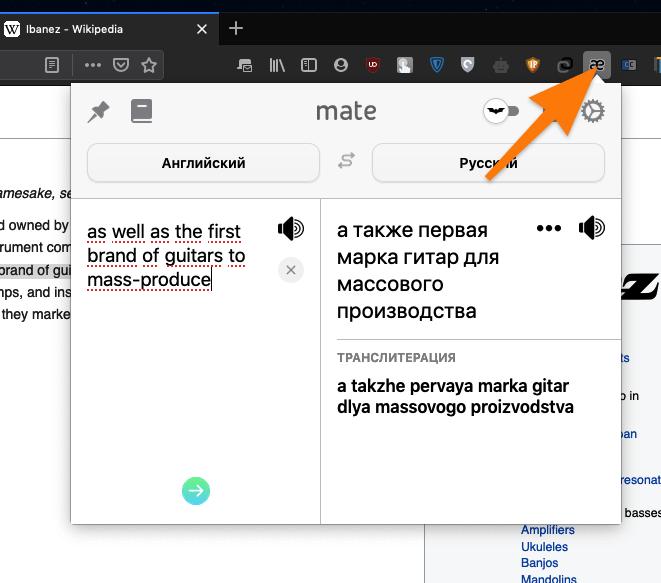 Интерфейс Mate Translate