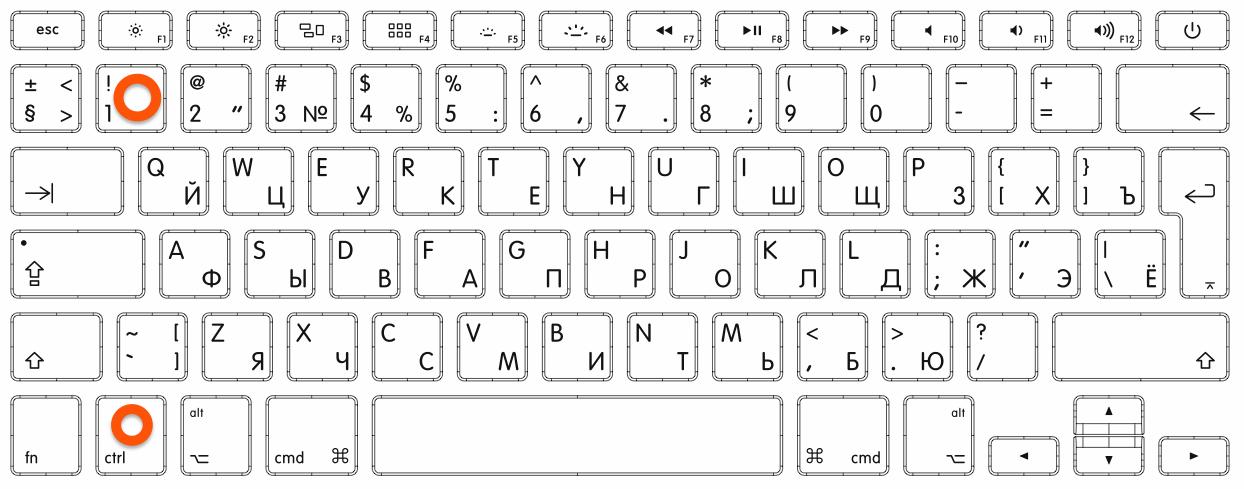 Клавиатура ноутбука с отмеченными клавишами **Ctrl** и **1**
