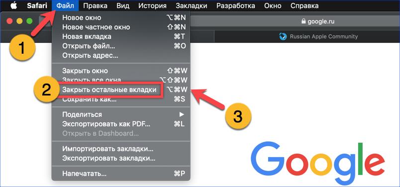 Меню «Файл» браузера Safari