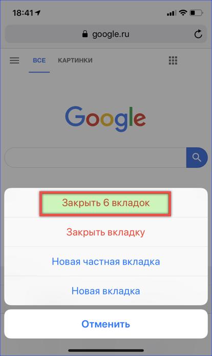 Контекстное меню закрытия вкладок Safari на iOS