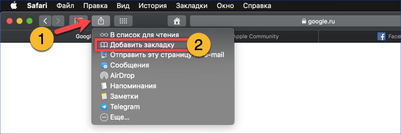 Меню «Поделиться» в браузере Safari
