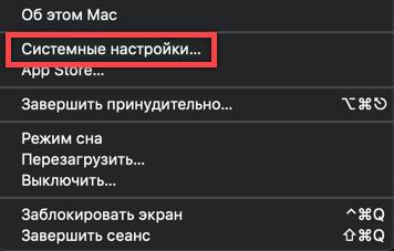 Пункт «Системные настройки» в основном меню верхней панели macOS