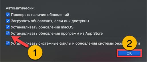 Расширенное меню управления обновлениями macOS Mojave