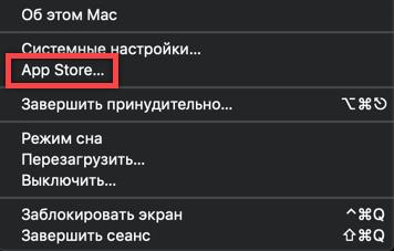 Магазин App Store в основном меню верхней панели macOS