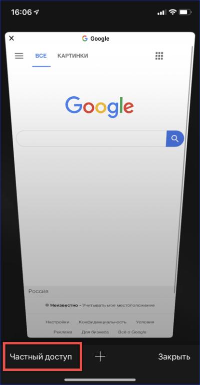 «Обзор вкладок» в мобильной версии Safari