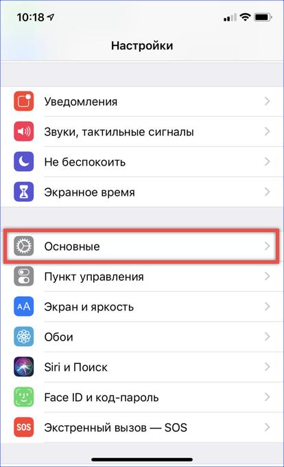 Основное окно настроек iOS