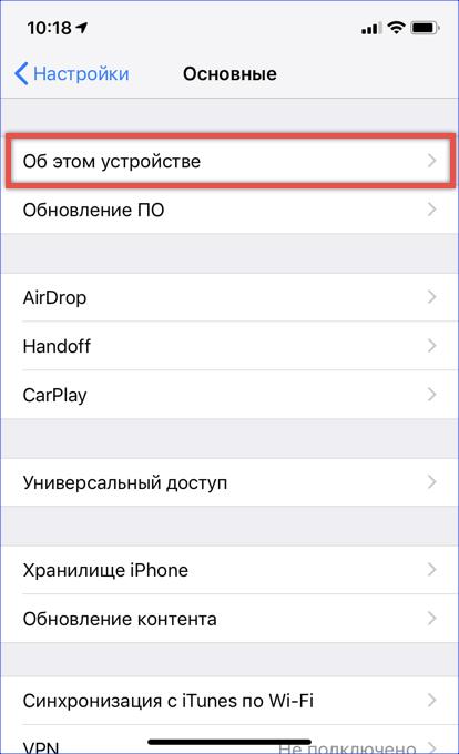Раздел «Основные» настроек iOS