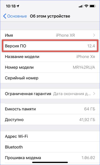 Информация об iPhone