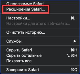 Пункт «Расширения» в меню браузера Safari