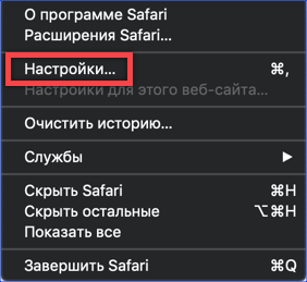 Пункт «Настройки» в меню браузера Safari