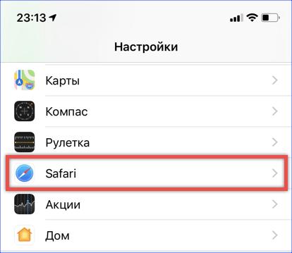 Пункт Safari в настройках iOS