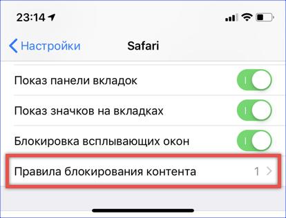 Правила блокировки контента в настройках Safari