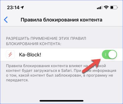Переключатель правил блокировки в настройках iOS