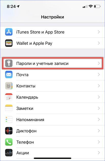 Доступ к пароля в меню iOS