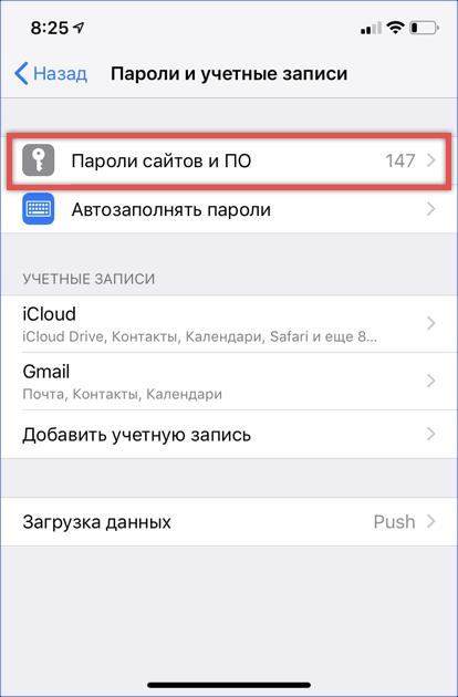 Меню доступа в защищенную зону iOS