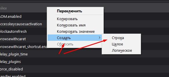 Значения и строка в конфигурации Firefox