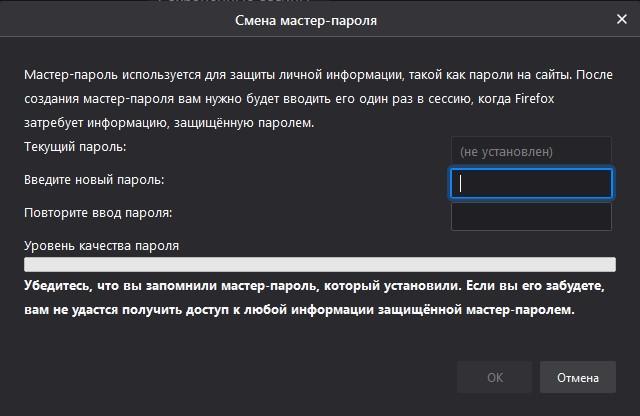 Мастер-пароль в Фаерфоксе